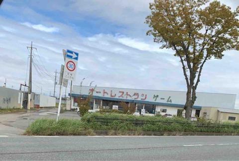 【オートレストラン】5月31日で鉄剣タローさんが閉業したよ