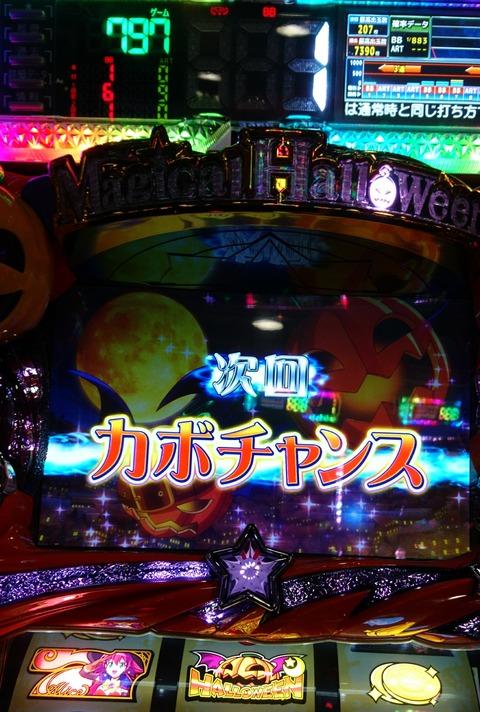 ゲロハメ太郎の再臨