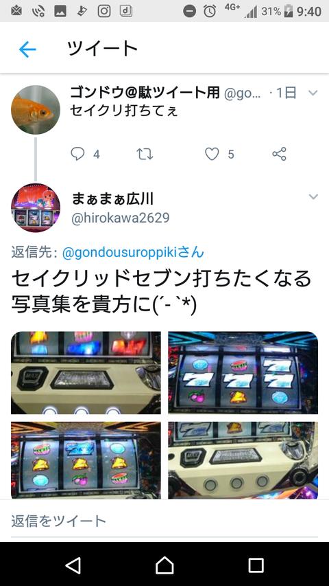 Screenshot_20180913-214048