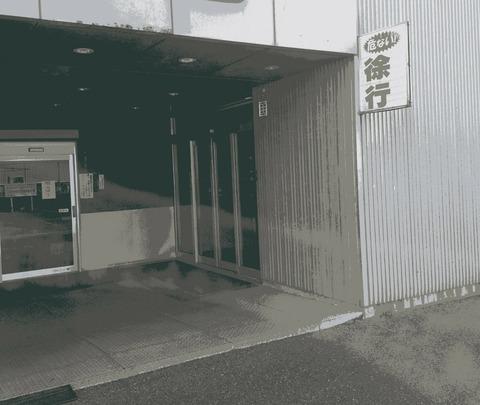 【続】珍古台巡りの旅 in千葉
