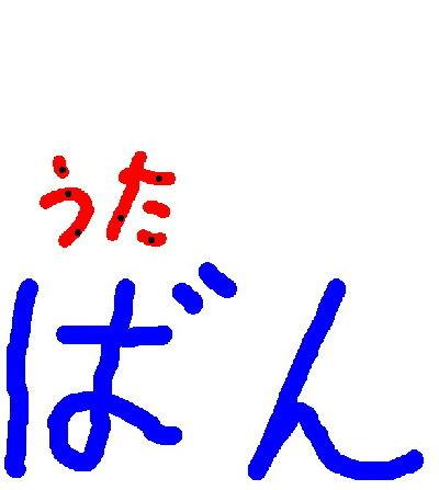歌バン2-2