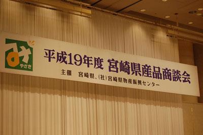 宮崎県産品商談会