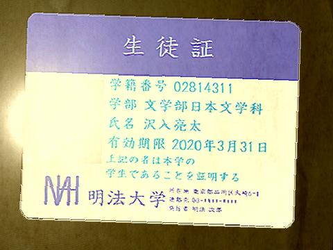 大学生徒証(亮太)