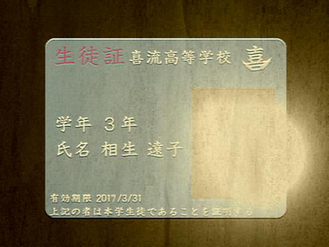生徒証(遠子)