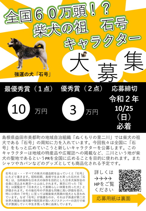 【チラシ】柴犬の祖「石号」キャラクター大募集-1