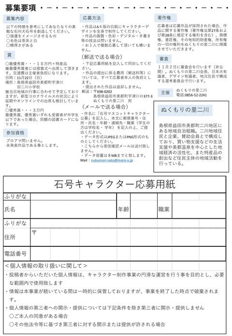 【チラシ】柴犬の祖「石号」キャラクター大募集-2