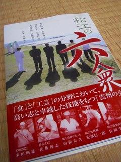 松江の六人衆