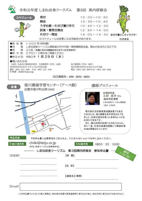 第3回県内研修会チラシ_0106修正《最終�》-002