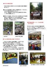 2013-12 田舎体験通信0003