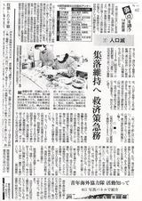 261212読売【人口】0001