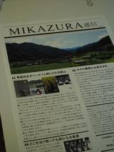 MIKAZURA通信_R
