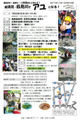川遊びチラシ(改訂)