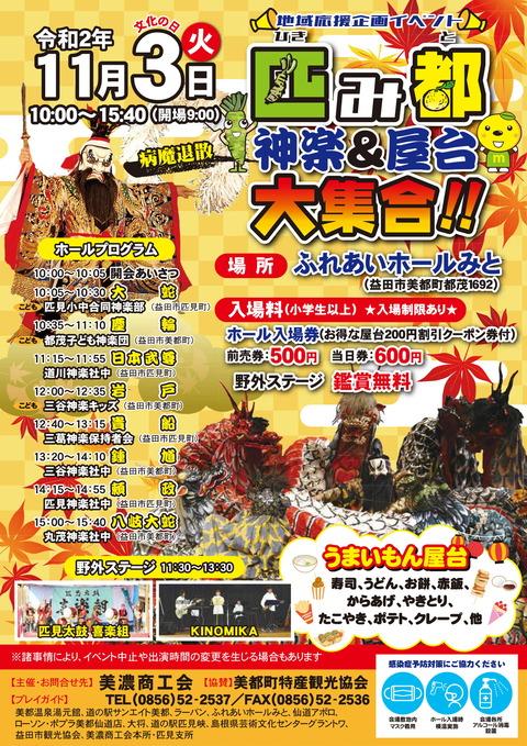 11月3日匹見み都イベントチラシ-1