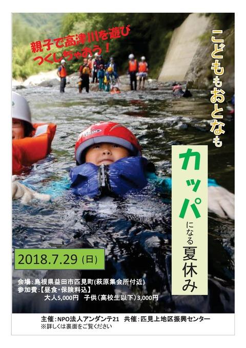 H30川ガキ講座のご案内 (1)-001
