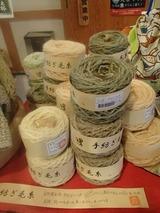 手紡ぎ毛糸_R