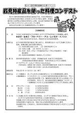 料理コンテスト0001