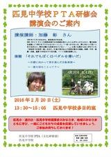 加藤さん講演会ポスター0001_R
