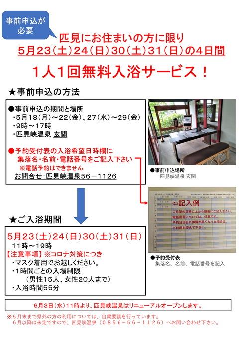 ★匹見町民温泉無料チラシ★-1