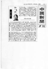 新聞記事0001