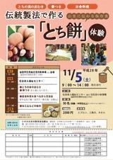 2016とち餅0913_20001
