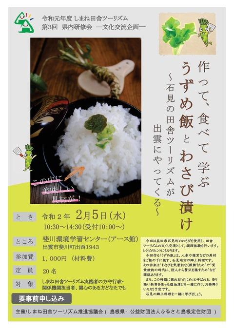 第3回県内研修会チラシ_0106修正《最終�》-001