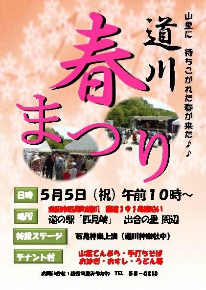 道川春祭り