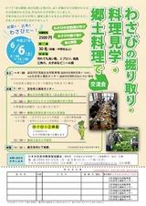 2015-06-06わさび掘り取り体験0001