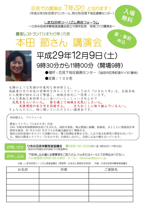 【チラシ】本田節さん講演会