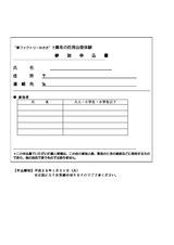 H29山里体験チラシ(HP用)0002