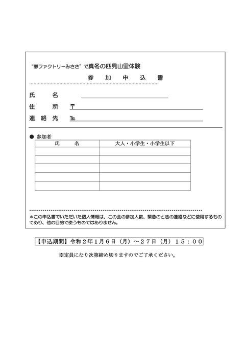 参加申込書2020(HP用)