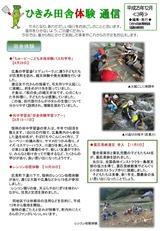 2013-12 田舎体験通信0001