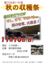 道川・秋の収穫祭0001