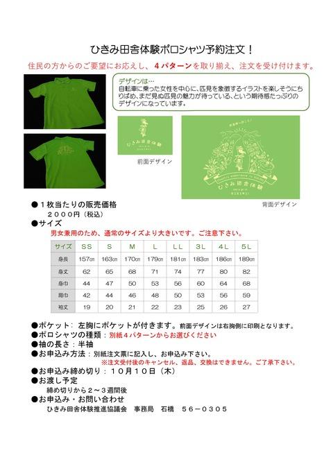 ★令和ポロシャツ申込チラシ