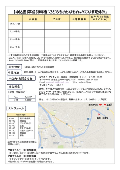 H30川ガキ講座のご案内 (1)-002
