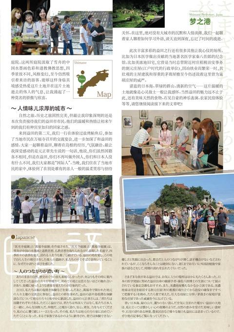 chinese_vol.39-003