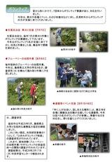 2013-12 田舎体験通信0002