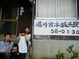 宮本さん 家族写真