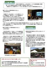 2013-12 田舎体験通信0004