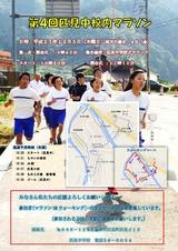 第4回匹見中校内マラソンポスター0001