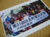 登山大会の写真