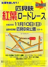 表:紅葉ロードレース0001