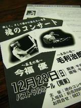 魂のコンサート