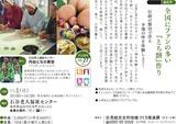 04益田_食_とち餅0001