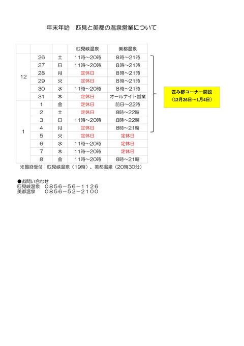 ヒキミト温泉情報-1