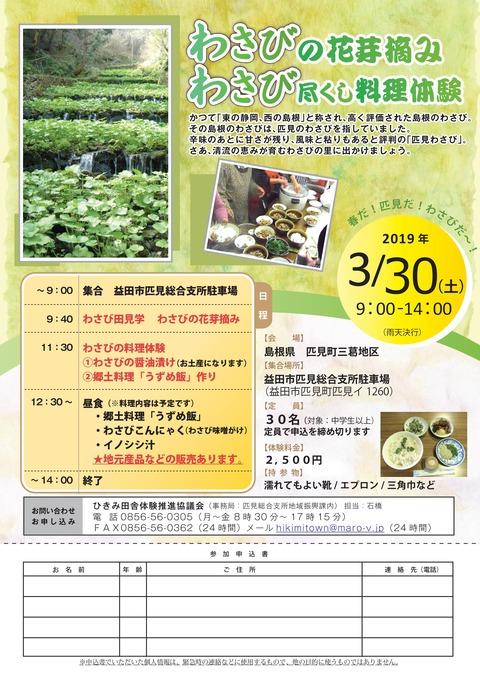 花芽摘みチラシ2019