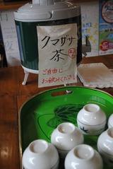 くまざさ茶_R