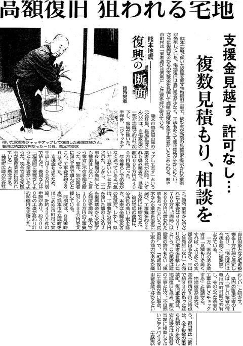 熊本 記事