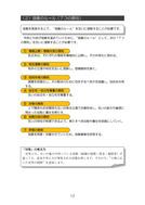 川越市協働指針(第3版))_6