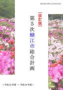 表紙・第5次鯖江市総合計画改訂版