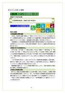 東松山市総合振興計画審議会資料20201102_11